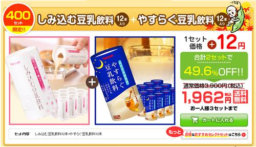 気持ちのいいおやすみのための豆乳飲料「やすらぐ豆乳」がお試しできます