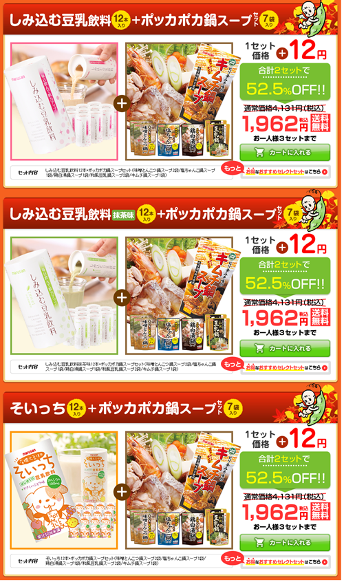 5種類のお鍋スープが12円で購入できる!私がいちばんおすすめの鍋スープセット