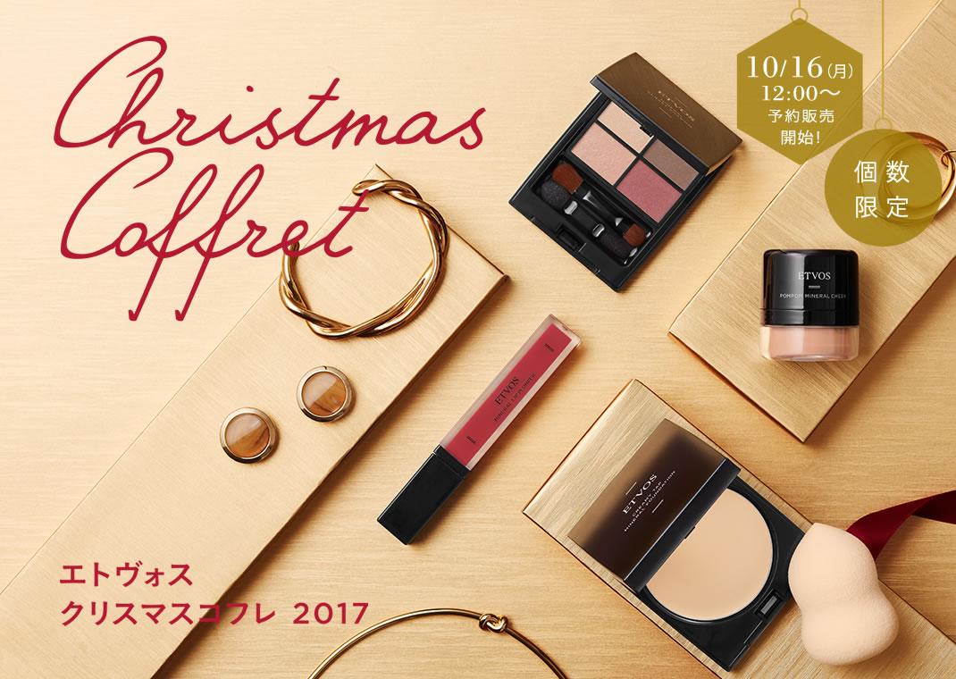 エトヴォス クリスマスコフレ2017の中身と内容を詳しくご紹介してます!