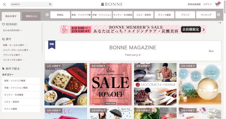 BONNE(ボンヌ)でルルド マッサージクッションとレイジースーザン ペアバッグを注文♪
