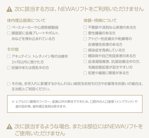 NEWAリフトは使用できない方もいますので、チェックしてから購入してくださいね。