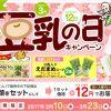 マルサンアイ豆乳の日キャンペーン!+12円でもう1セットorやさしいスープセットが買えちゃいます!