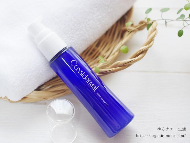 コンシダーマルは1本6役のオールインワン化粧水