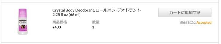 Crystal Body Deodorant, ロールオン・デオドラント 2.25 fl oz (66 ml)