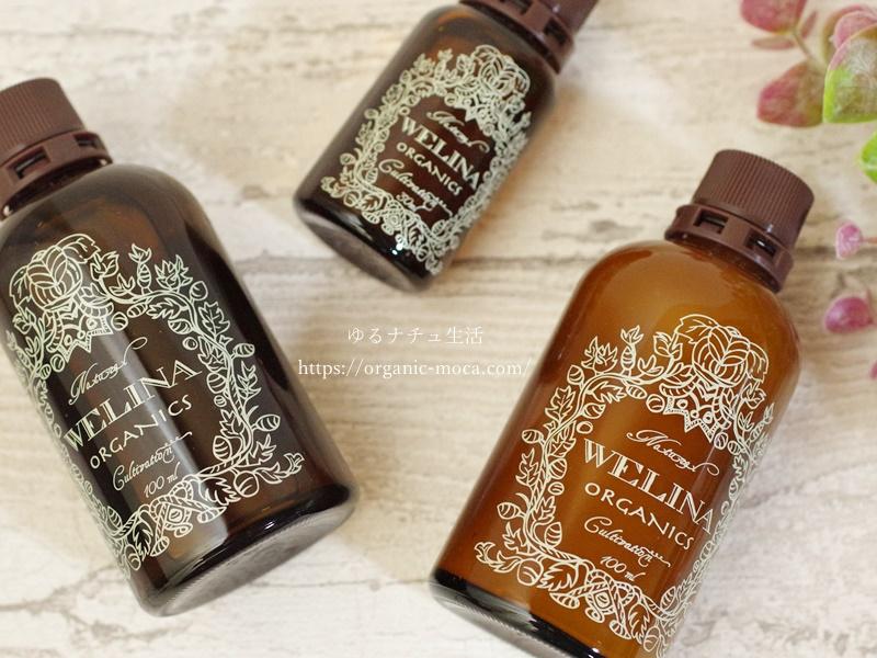 ウェリナの化粧水と乳液をセットで使うことでガサガサ肌がつるん、もっちりに!