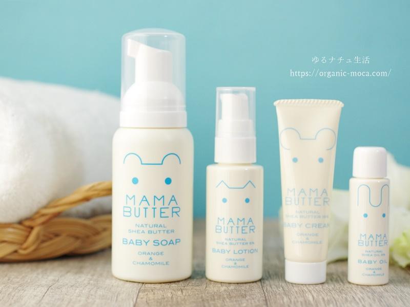 ママバター 赤ちゃんの肌をやさしく守る「ベビーライン」 敏感肌さんにもおすすめシリーズです