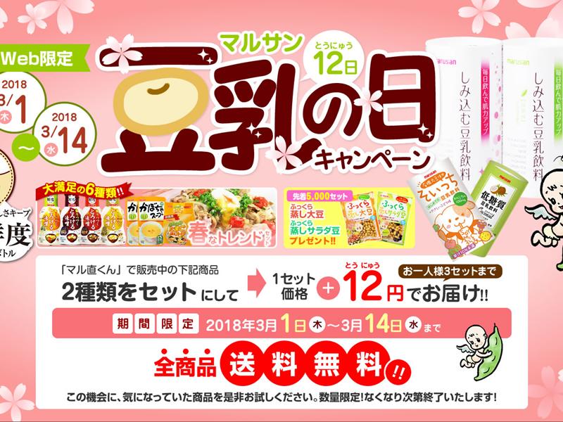 マルサンアイ豆乳の日キャンペーン!+12円でもう1セットや春なトレンドセットが買えちゃいます!