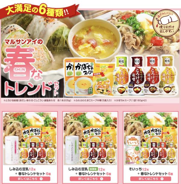 とろける味噌やスープ類6種類が12円で購入できる!私がいちばんおすすめの春なトレンドセット
