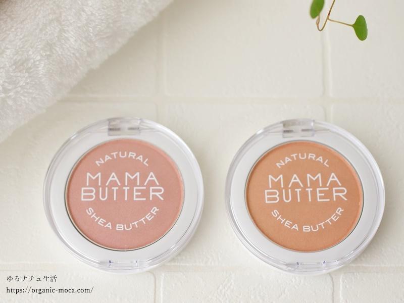 ママバターチークは、ピンク・オレンジどちらもナチュラルな色味なので使いやすい!
