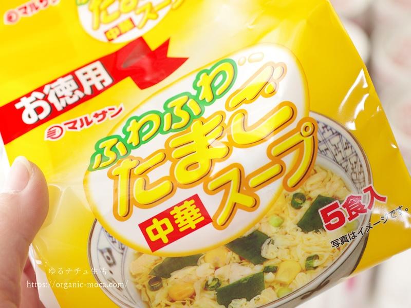 ふわふわ卵スープ(5食入り)
