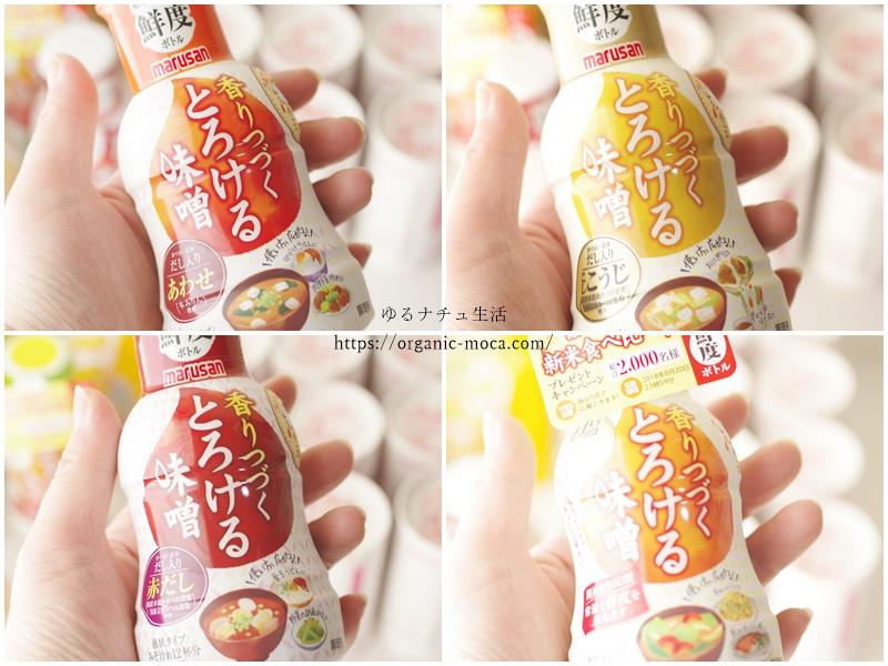 とろける味噌(ボトル入り)4種類(赤だし・あわせ・こうじ・減塩あわせ)