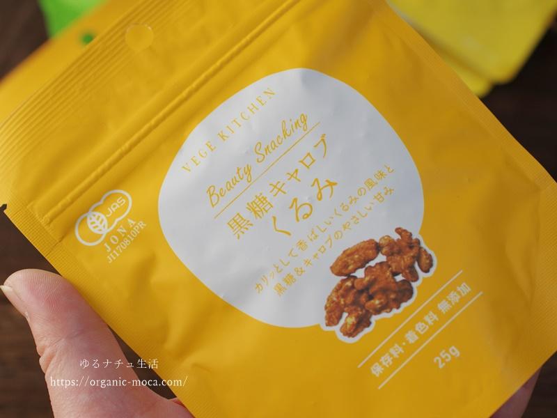 VEGE KITCHEN(ベジキッチン) ビューティースナッキング 黒糖キャロブくるみを食べてみた感想