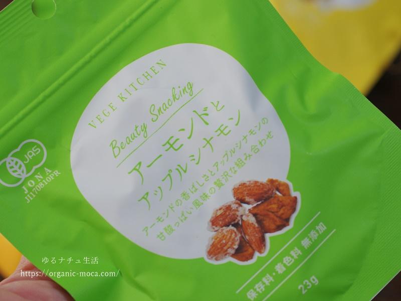 VEGE KITCHEN(ベジキッチン) ビューティースナッキング アーモンドとアップルシナモンを食べてみた感想