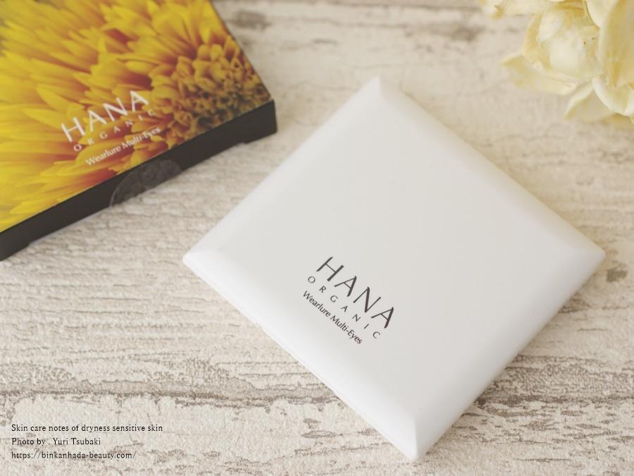 HANAオーガニックウェアルーマルチアイズは日中のダメージから目元を守ってくれるアイカラー