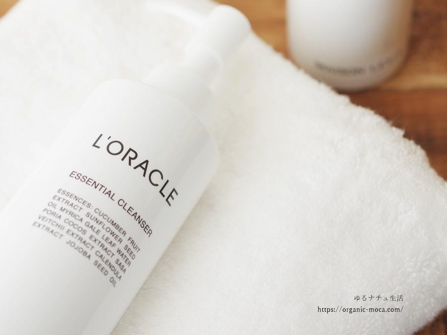 オラクルの洗顔料「エッセンシャルクレンザー」はくすみ抜け抜群!なのに肌にやさしい