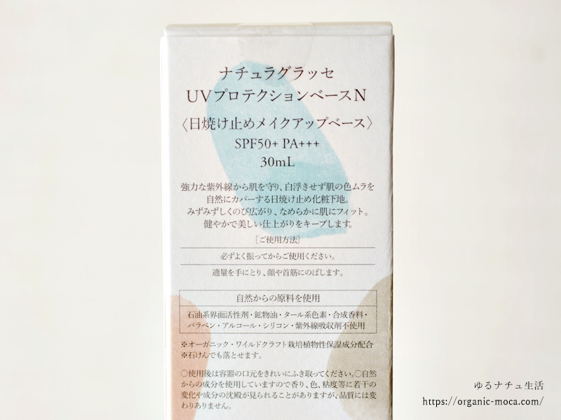 「紫外線、ブルーライト、近赤外線」から肌を守るSPF50+ PA+++のオーガニック日焼け止め