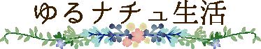 ゆるナチュ生活|オーガニックコスメの口コミ情報ブログ