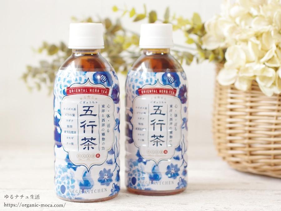 五行茶「水」にペットボトルが誕生しました!持ち運びにも便利で手軽にむくみ対策できます