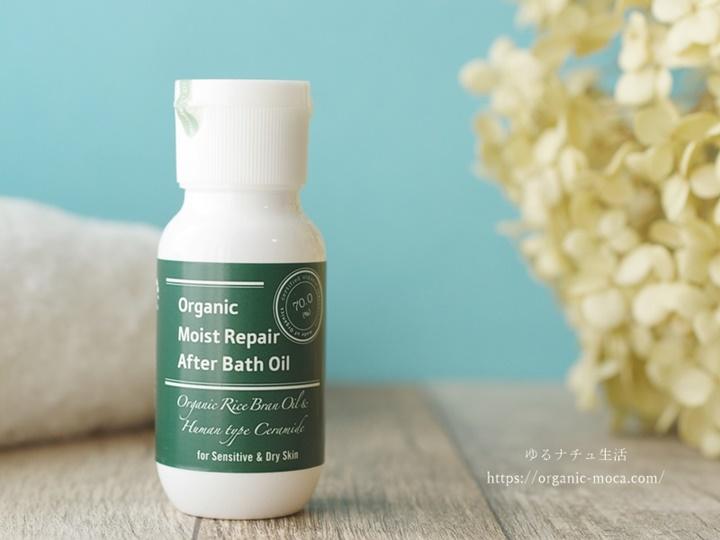 メイドオブオーガニクス アフターバスオイルは乾燥性敏感肌のためのボディオイル