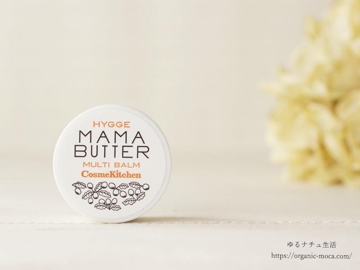 ママバター マルチバーム ヒュッゲ FOR コスメキッチンはマルチに使える万能バーム