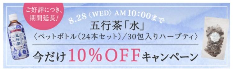 五行茶「水」ペットボトル24本入りキャンペーンの詳細